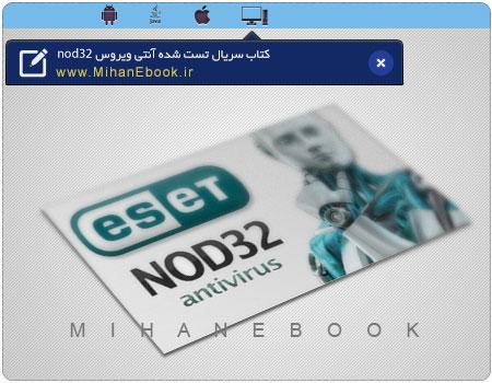دانلود کتاب کدهای فعال سازی آنتی ویروس nod32